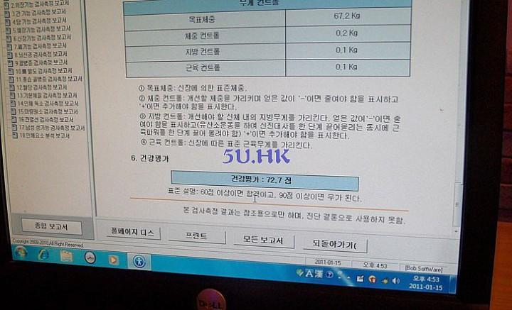 Korean Quantum Resonance Analyzer