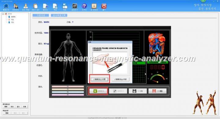 how to use the 양자 약 자기장 공진 분석기기 Korean version Quantum Resonance Magnetic Analyzer (3)